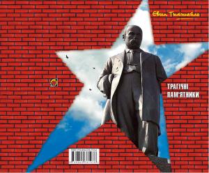 Трагічні пам'ятники (збірка)