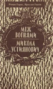 Між вогнями. Микола Устиянович