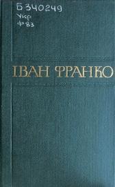 Зібрання творів у 50 томах. Том 17