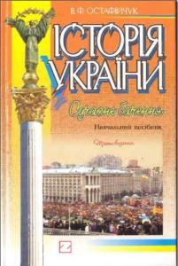 Історія України: сучасне бачення
