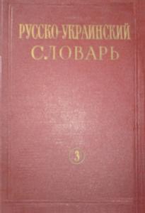 Російсько-український словник. Том 3. про—Я
