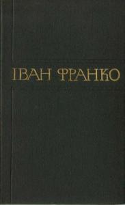 Зібрання творів у 50 томах. Том 25