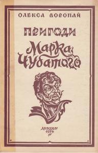 Пригоди Марка Чубатого