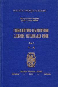 Етимологічно-семантичний словник української мови. Том I (А-Д)