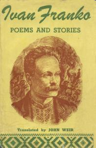 Poems and Stories (англ.)