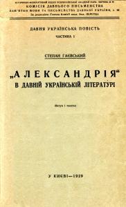 «Александрія» в давній українській літературі