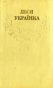 Зібрання творів у 12 томах. Том 4