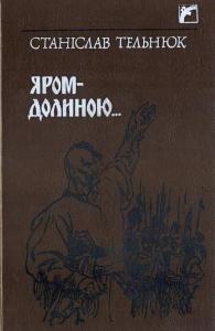 Станіслав Тельнюк. Яром-Долиною...