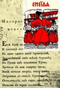 Енеида (вид. 1808)