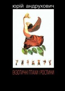 Екзотичні птахи і рослини з додатком «Індія»