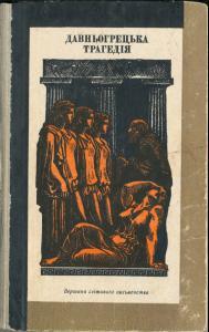 Давньогрецька трагедія (збірка)
