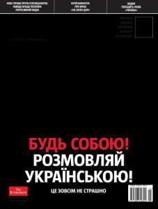 2012, №15 (232). Будь собою! Розмовляй українською!