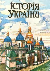 Історія України (видання друге)