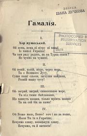 Гамалїя (вид. 1917)
