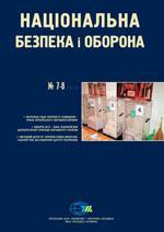 2012, №07-08 (136-137). Парламентаризм, парламент і парламентські вибори 2012 року